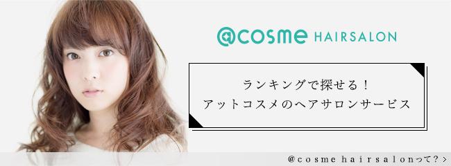 @cosme  hairsalonって?